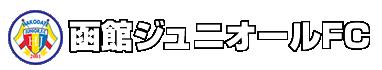 函館ジュニオールFC